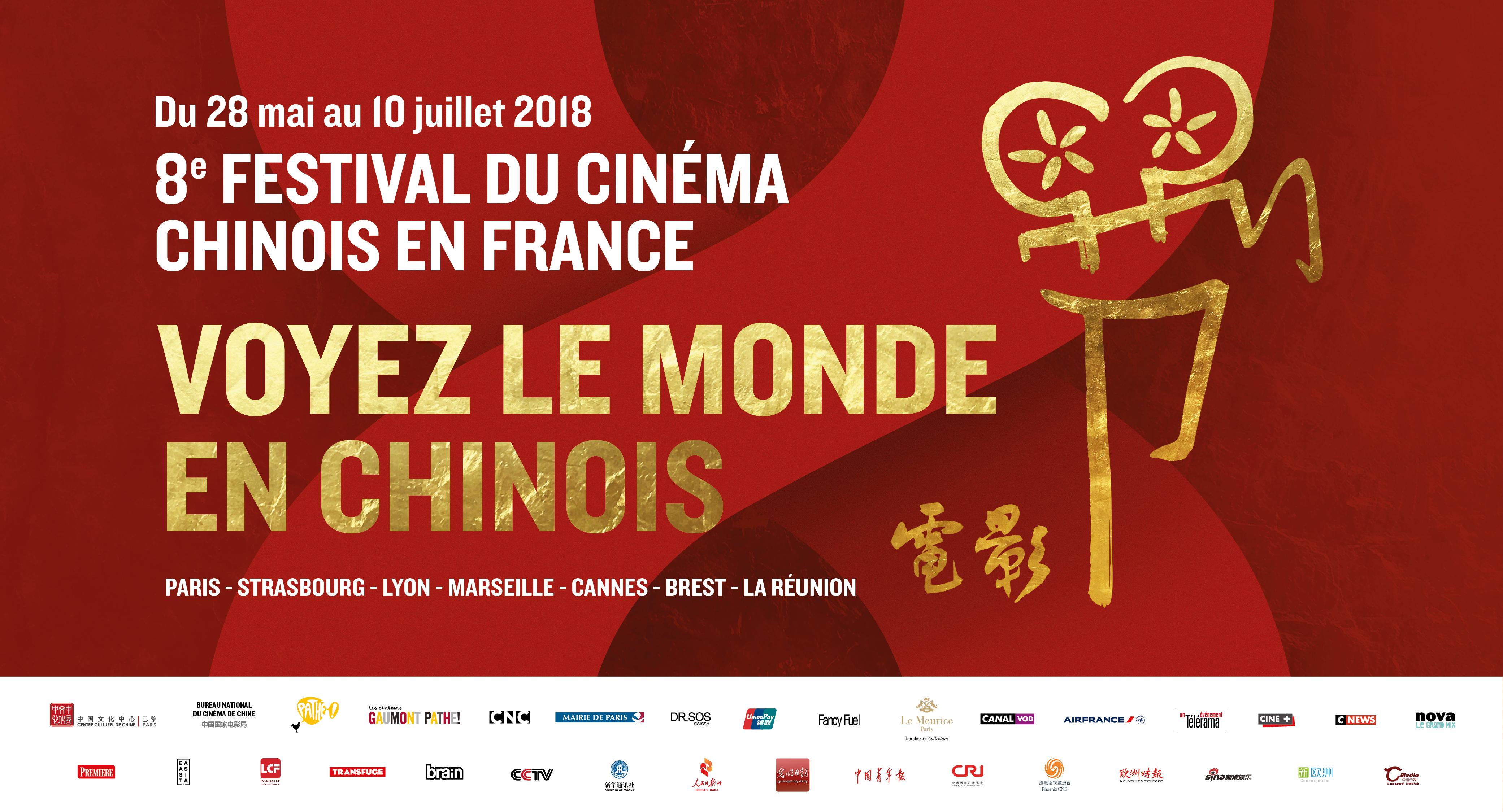 _fccf_affiche_du_festival_horizontal_0.jpg