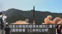Sur un écran géant de Tokyo le 29 juillet 2017 les télévisions rapportent le tir de missile effectué par la Corée du Nord [Kazuhiro NOGI / AFP]