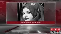 La mort de Nusrat Jahan Rafi fait la une au Bangladesh.