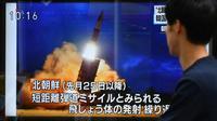 Un homme regarde des images télévisées d'un tir de projectile par la Corée du Nord, à Tokyo le 16 août 2019 [Kazuhiro NOGI / AFP]