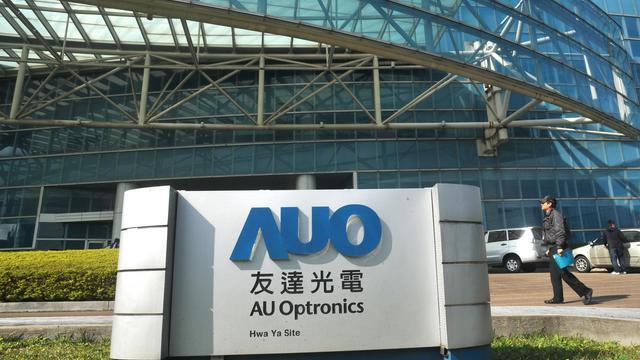 Un immeuble de AU Optronics, fabricant taïwanais d'écrans LCD, à Taïwan [Patrick Lin / AFP/Archives]