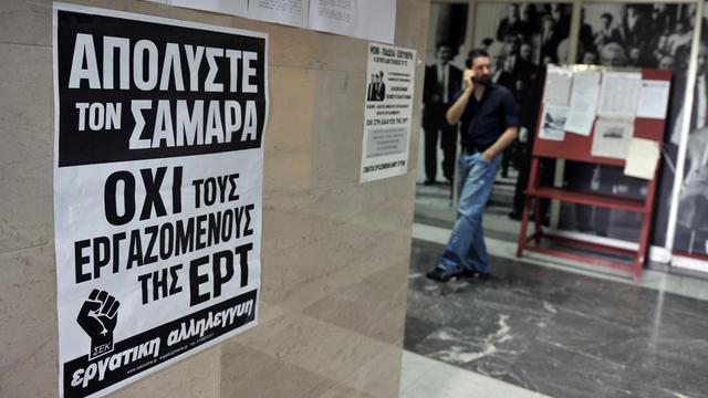 """""""Virez Samaras, pas les salariés d'ERT""""  dit une affiche collée devant le siège de la télévision publique, à Athènes le 14 juin 2013 [Louisa Gouliamaki / AFP]"""