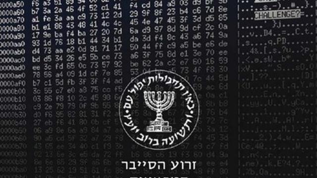 Israël : déchiffrer un code pour rejoindre le Mossad | www.cnews.fr