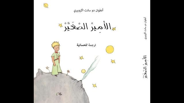 Le Petit Prince Desormais Traduit En 300 Langues Www Cnews Fr